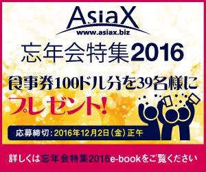 2016_bounenkai-banner