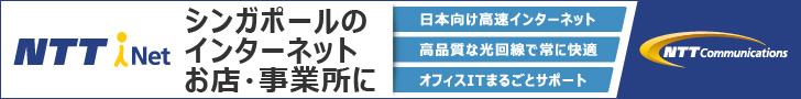 ntt web banner_728x90-01