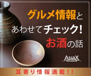 sake-column-banner_r1