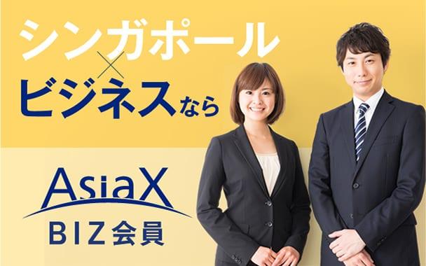 シンガポール×ビジネスなら AsiaX無料会員