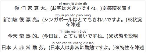 形容詞述語文の基本語順 | シン...