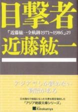 目撃者「近藤紘一全軌跡1971~1986」より