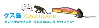 284_shinkenbunroku_kusu-island_1