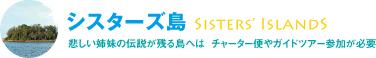 284_shinkenbunroku_sisiters-island_1