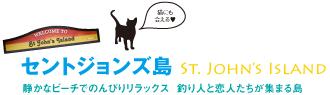 284_shinkenbunroku_st,johns-island_1