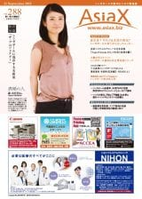 AsiaX288_cover