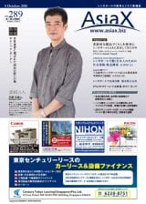 AsiaX289_cover