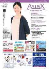 AsiaX290_cover