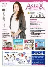 AsiaX292_cover