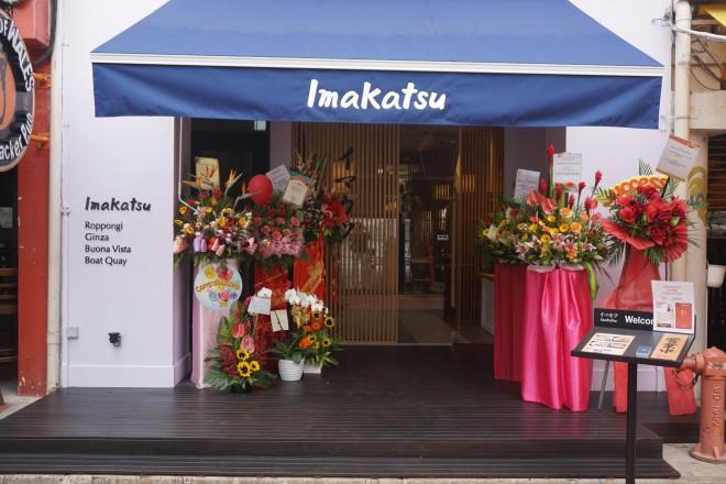 Imakatsu_Exterior