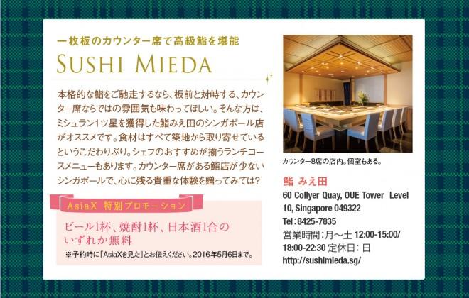 web_mieda