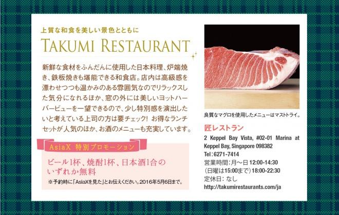web_takumi