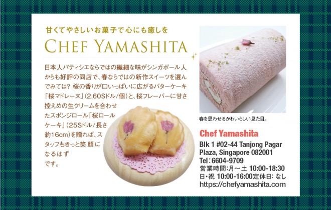 web_yamashiga