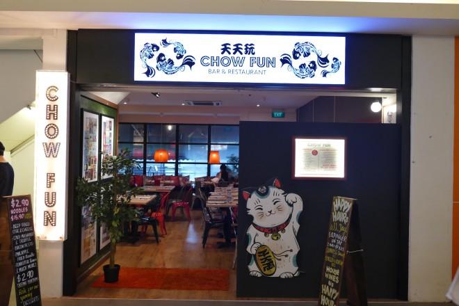 Chow Fun 1