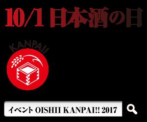 Website-banner-ad(KANPAI)-300x250-r1