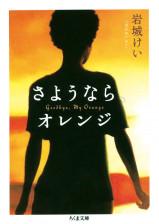 319web_Book_Sayonara