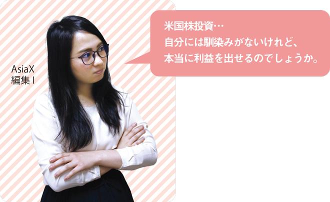 321web_Mikatasan-Investment(Isshiki1)