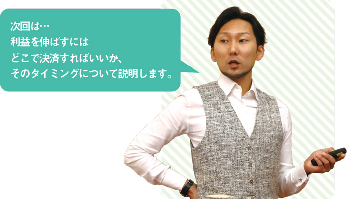 321web_Mikatasan-Investment(Mikata2)