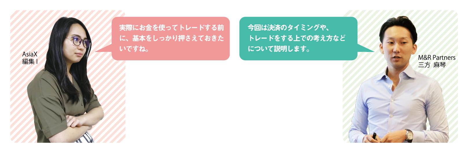 322web_Mikata Investment-1-01
