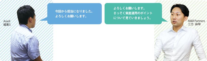 web324_Mikatasan-Investment1