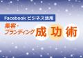 Facebookビジネス活用