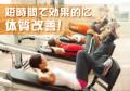 短時間で効果的に体質改善!