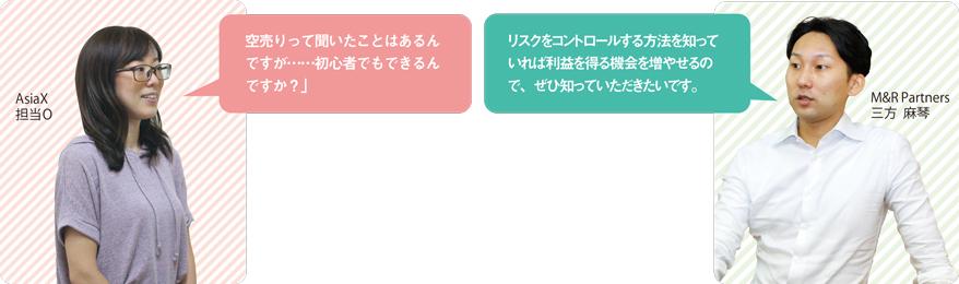 web329_Mikatasan-Investment1-r1
