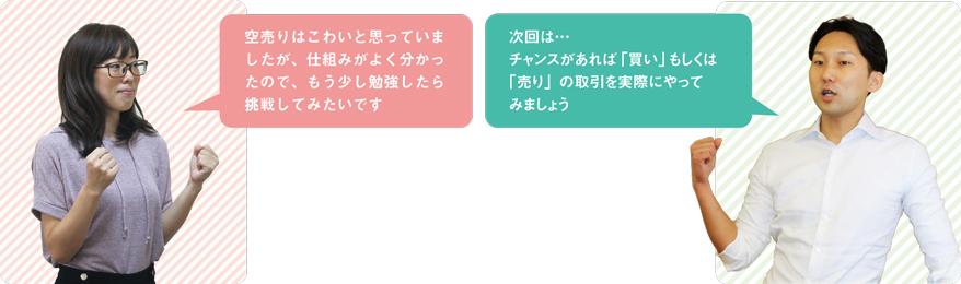 web329_Mikatasan-Investment2-r1