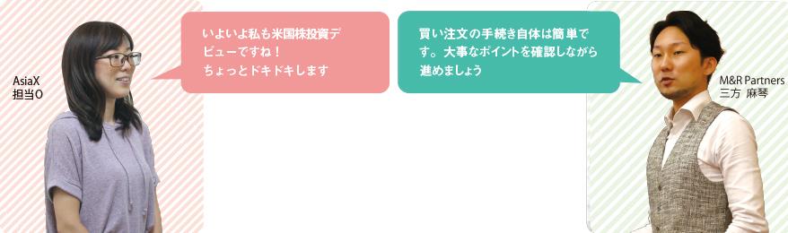 323web_Mikatasan Investment(Isshiki1)